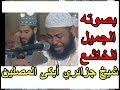 بكاء رهيب  خشوع القارئ الجزائري عبد المطلب بن عاشور في صلاة التراويح 2016 Best Quran Recitation