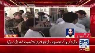 Former VC Punjab Mujahid Kamran appears befoe NAB