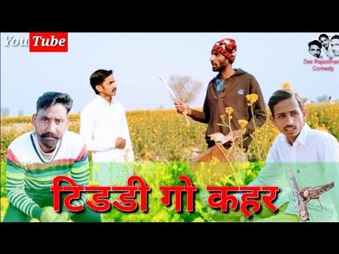 Xxx Mp4 New Rajasthani Haryanvi Comedy Video राजस्थानी हरियाणवी कॉमेडी विडीयो टिड्डी गो कहर 3gp Sex