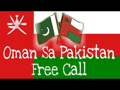 How To Oman Sa free Call & India Sa Free Call Oman New Apps | Urdu4Like