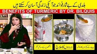 UnCountable Benefits of Turmeric Dr. Bilquis Shaikh b || Haldi k beshumar fawaid