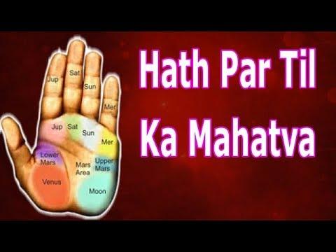 किस्मत वालों के शरीर में होते हैं इन जगह तिल||Secrets Of Body Mole||Hath Par Til Ka Mahatva