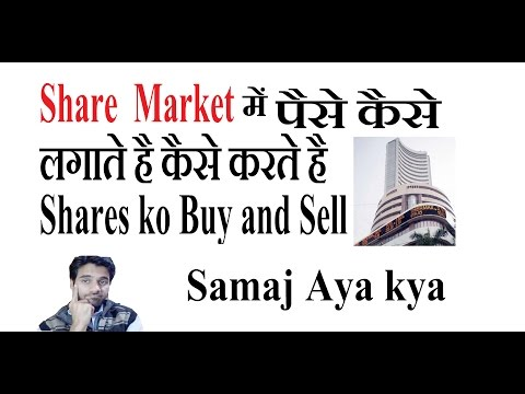 Basic Guide for  Share Market | How to Buy Shares NSE | BSE |