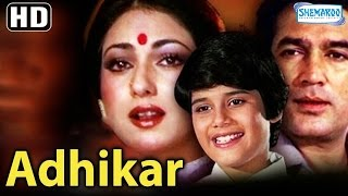 Adhikar {HD} - Rajesh Khanna | Tina Munim |  Tanuja - Hit Bollywood Movie - (With Eng Subtitles)