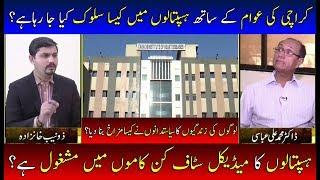 What Happend In Karachi Heart Hospitals?   Mohasra Talk Show   Neo News