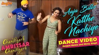 Aaja Billo Katthe Nachiye| Dance Video| Sargun Mehta| Micky Singh| Chandigarh Amritsar Chandigarh