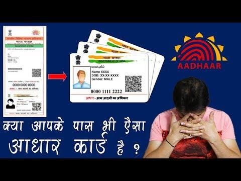 Aadhaar Card Not Valid Anymore 2018? PVC /प्लास्टिक कार्ड. कैसे जाने कि आधार कहाँ और किसने USE किया?