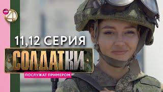 Реалити-сериал «Солдатки» | 11 и 12 серия