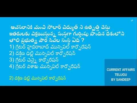 Current Affairs Telugu 2018    Jan to Dec 2018 part 26