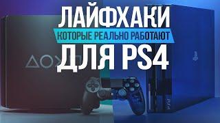 ЛАЙФХАКИ для PS4/PS PRO которые РЕАЛЬНО РАБОТАЮТ