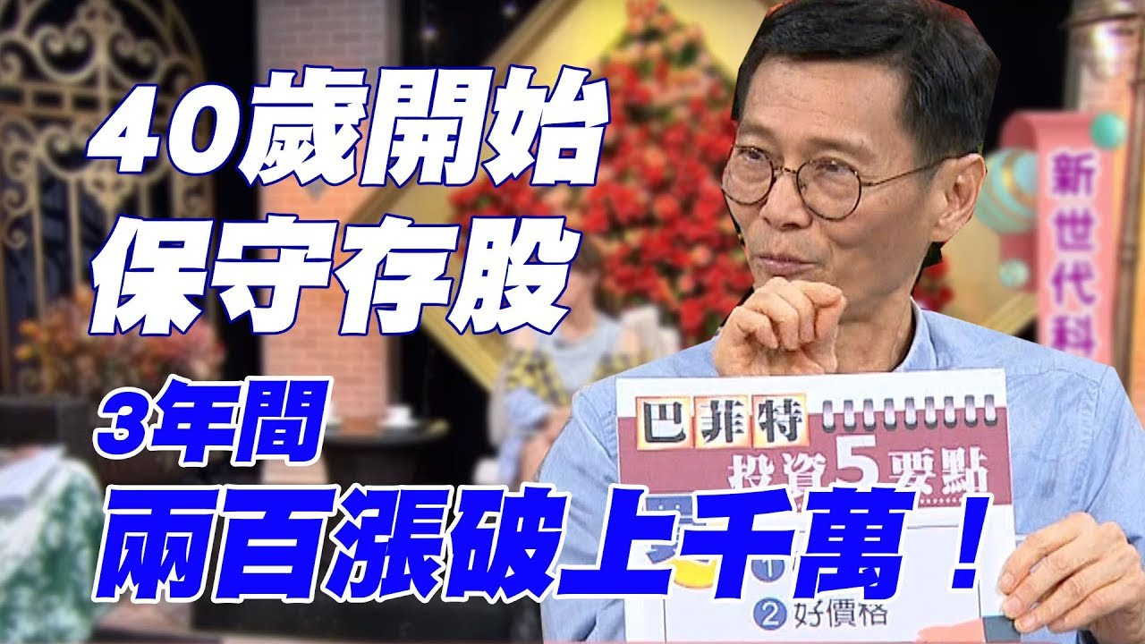 【精華版】40歲開始保守存股 3年內兩百漲破上千萬!