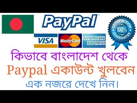 PayPal Account Verified in Bangladesh 2018 | How To Create PayPal Account In Bangla
