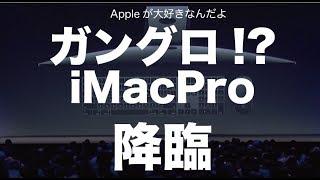 iMacPro降臨:パワフルなガングロ!? iMacが発表された!WWDC2017