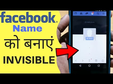 Facebook INVISIBLE BLANK Name trick 2017 2018 - Ghost Id Trick ( Hindi )