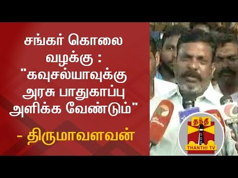 Shankar Murder Case :
