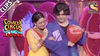 Kapil And Shweta, The Modern Day Laila - Majnu | Comedy Circus Ke Ajoobe