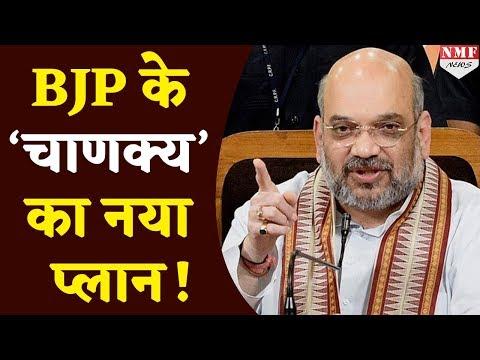 2019 चुनाव के लिए Amit Shah ने बनाया ये Plan, विरोधियों की बढ़ेगी Tension !