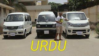 Suzuki Bolan | Faw XPV |Changan Karvaan | In-Depth Comparison | Price, Features & Test Drive | Urdu