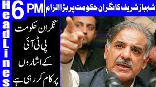 Shehbaz Sharif ka Hakumat par baray ilzam | Headlines 6 PM | 20 July 2018 | Dunya News