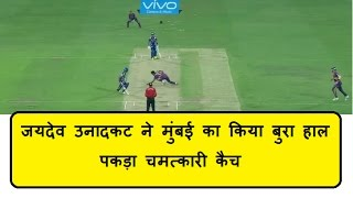 IPL 10 Final || RPS vs MI || Jaydev Unadkat picks Simmons spectacular catch ||