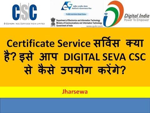 Certificate Service  क्या है? आप Cast, Locality/ Resident certificate कैसे online apply  करेंगे