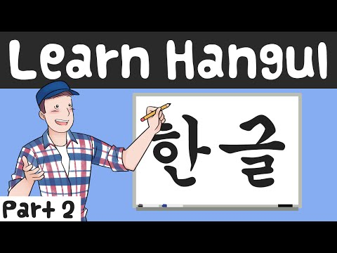 Learn Hangul (Part 2) - First Syllable Block and More Letters (ㅁ, ㅂ, ㅅ, ㅈ, ㅎ, ㅗ)