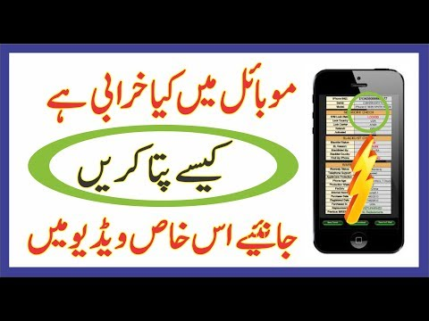 How to Check Mobile Function Properly Working Aur Not _ Check your Mobile Healthy or Not
