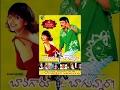 Bavagaru Bagunnara Telugu Full Movie - Volga Video