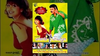 Bavagaru Bagunnara Telugu Full Movie - Volga Video