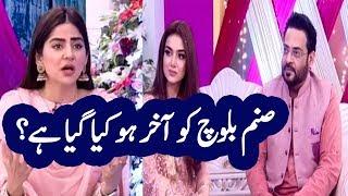 Sanam Baloch Asking Weird Questions About Aamir Liaquat first Wife