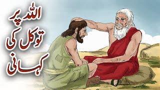 Allah Par Tawakul Ki Kahani Urdu Islamic Prophet Story