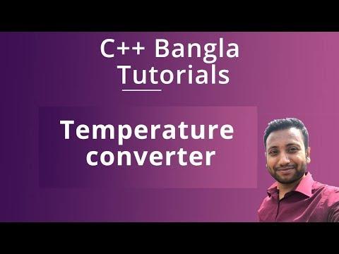 C++ Bangla Tutorials 14 : Temperature converter