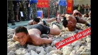 سخت ترین و وحشتناک ترین تمرین های نظامی در بین کشور های جهان!!! شوکه می شوید