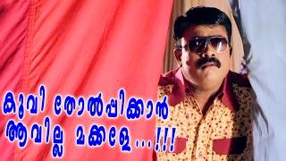 എന്നേ കൂവി തോൽപ്പിക്കാനാവില്ല മക്കളേ | Kalabhavan Shajon Comedy | Malayalam Comedy Movies | Scenes