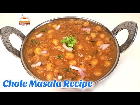 Chole Masala Recipe | Punjabi Chole Masala | Chana Masala Restaurant Style by Hyderabadi Ruchulu