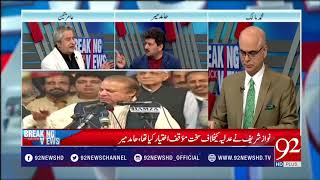 Breaking Views with Malick( No space for judicial martial law in Constitution: CJP)  - 23 March 2018