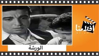 الفيلم العربي - الورشة - بطولة أنور وجدي وعبدالسلام النابلسي وعزيزة أمير