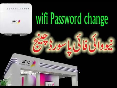 How to new stc wifi password change in Saudi Arabia in mobile teacher pk