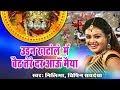 तन्नुश्री का नवरात्री में किया धमाल माता के भजन में  Udan Khatole Main Beth Tere Dar Aau Maiya