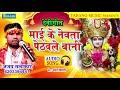 Download  माई के नेवता पेठवले बानी - Ajay Malakar Bhojpuri Bhakti Devigeet 2019 MP3,3GP,MP4