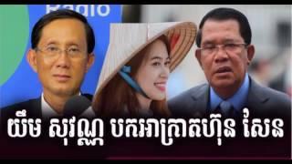 Cambodia Hot News Vod Voice Of Democracy Radio Khmer Evening Friday 07142017