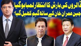 Dunya Kamran Khan Kay Sath | 28 December 2018 | Dunya News