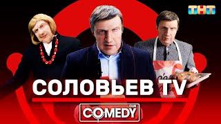 Название: Камеди Клаб USB «Соловьёв TV»