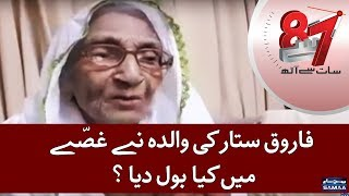 Farooq Sattar Ki Walida Ne Gusse Mein Kia Boldiya?   7 Se 8   Kiran Naz