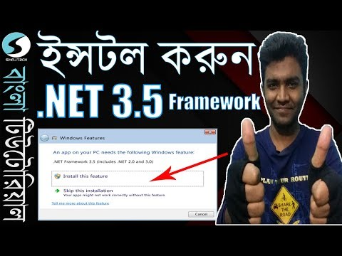 (Bangla) - Offline Install/Enable .NET Framework 3.5 on Windows 10, 8.1, 8, 7 Easily