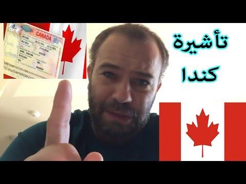 ملخص هام لطلب تأشيرة كندا 🇨🇦 | Résumé demande de visa canada vfs global l