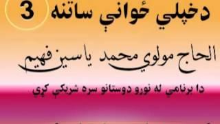 مولوي محمد ياسين فهيم - دخپلي ځواني ساتنه دريــــم بيان -03