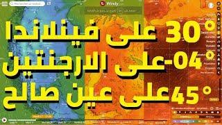 #x202b;توقعات الطقس ليوم الثلاثاء 17-07-18 بحول الله .#x202c;lrm;