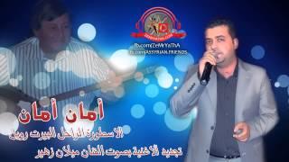ميلان زهير 2014 امان امان .. اغنية الفنان الراحل البيرت رويل