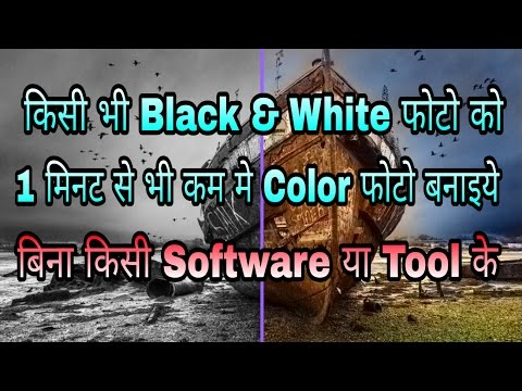 Change Black and White Photo into Color Photo in Just 1 minute | Whithout Any Software Or Tool 2017